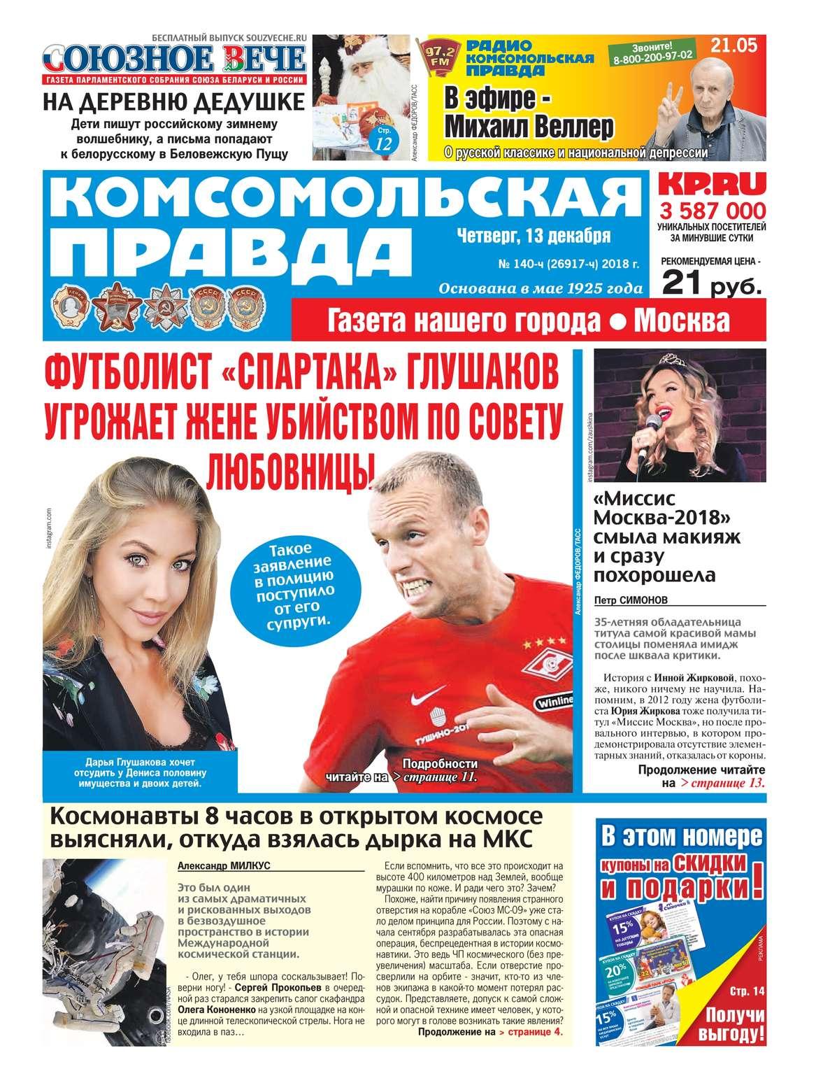 Комсомольская Правда. Москва 140ч-2018