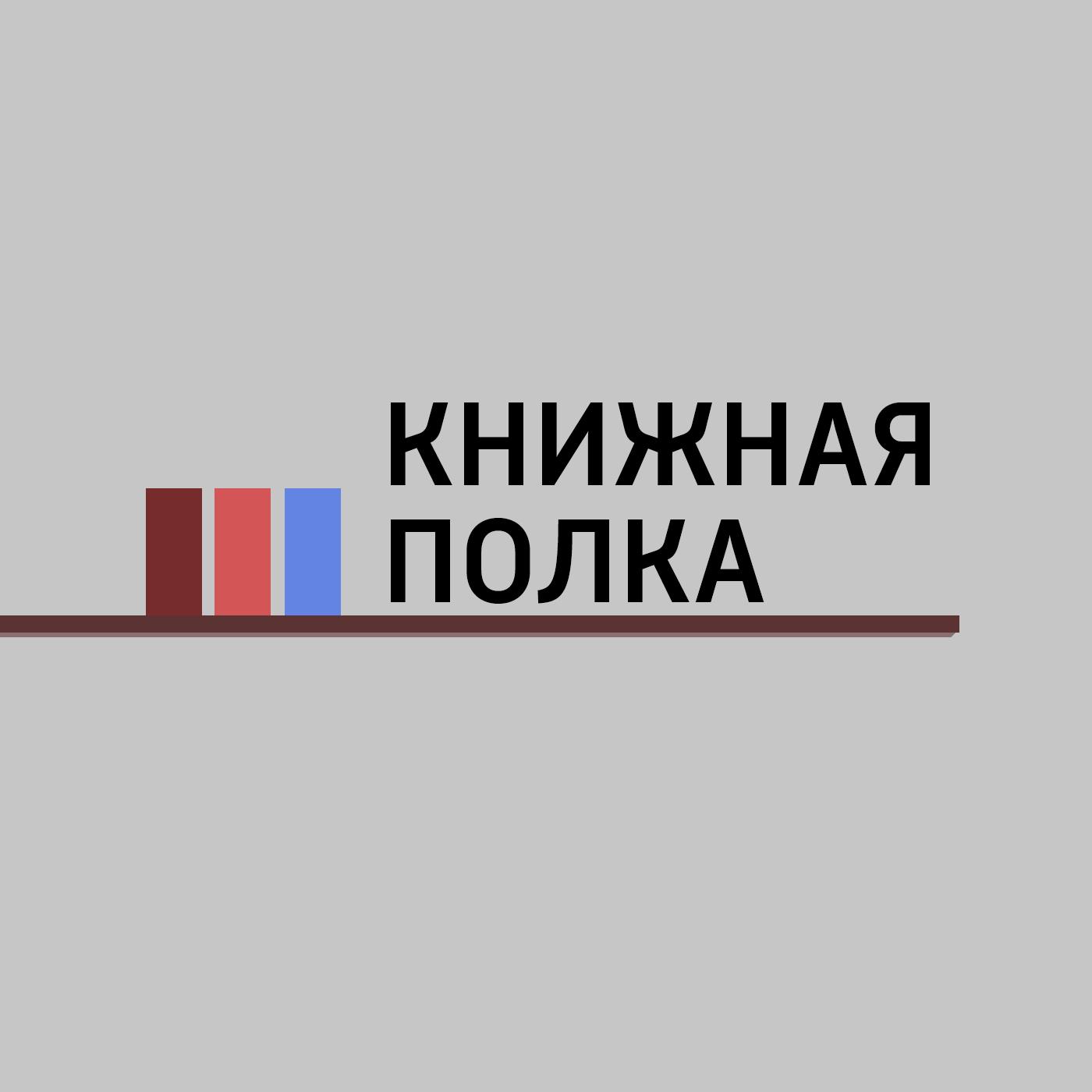 Маргарита Митрофанова Издательство