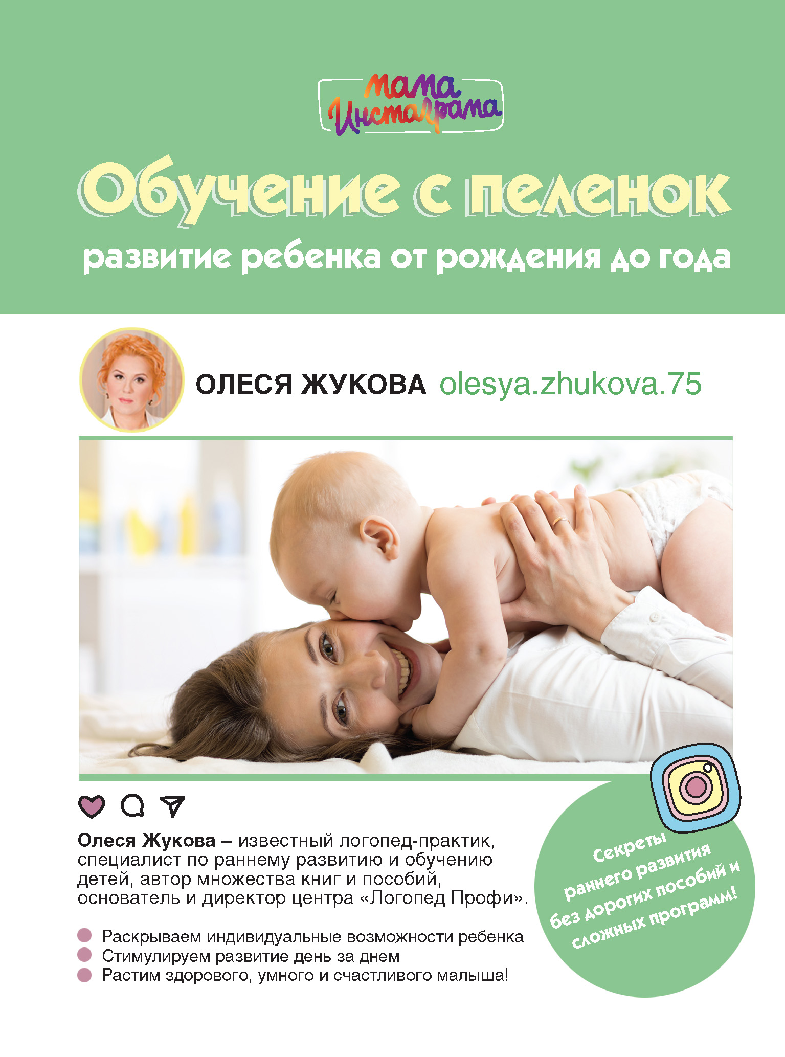 Олеся Жукова Обучение с пеленок. Развитие ребенка от рождения до года