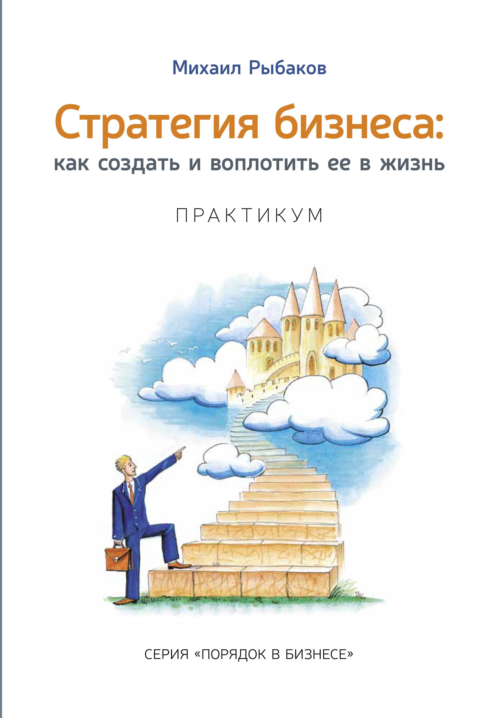 Обложка книги. Автор - Михаил Рыбаков