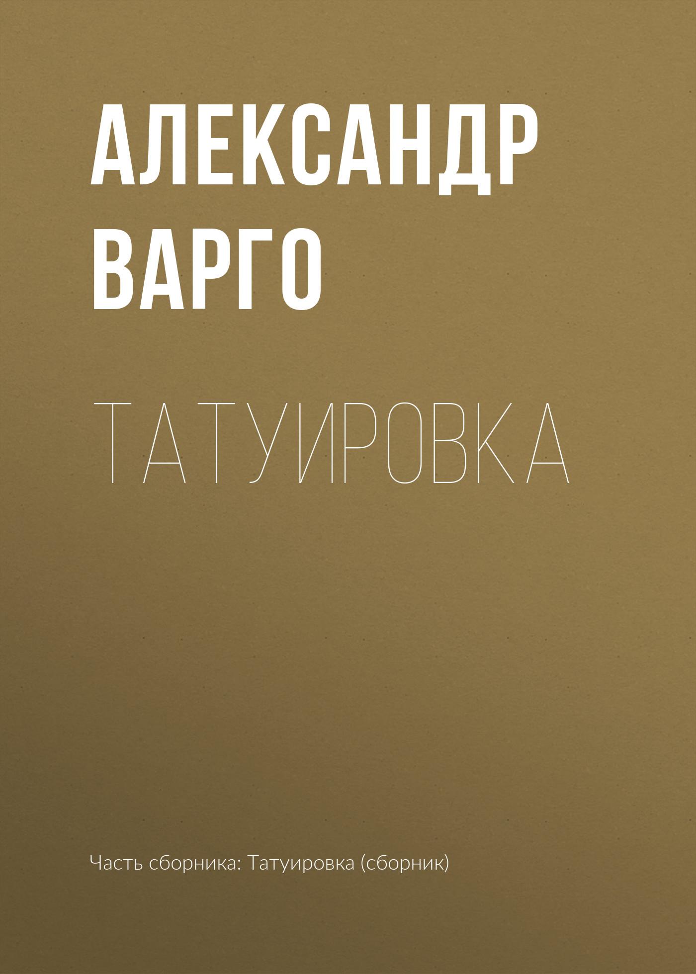 Александр Варго Татуировка варго александр мертворожденный