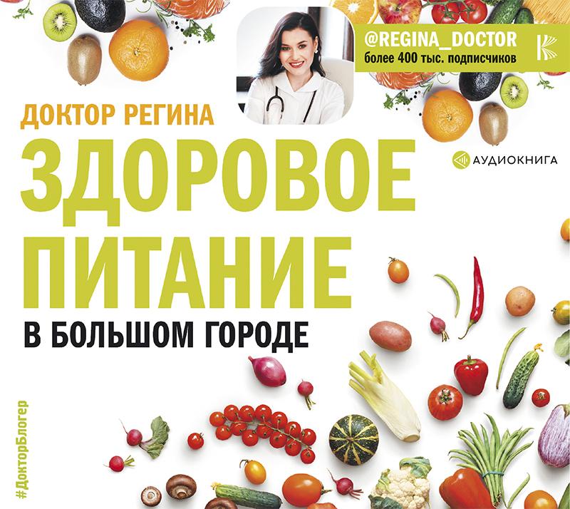 Регина Доктор Здоровое питание в большом городе здоровое питание здоровый образ жизни
