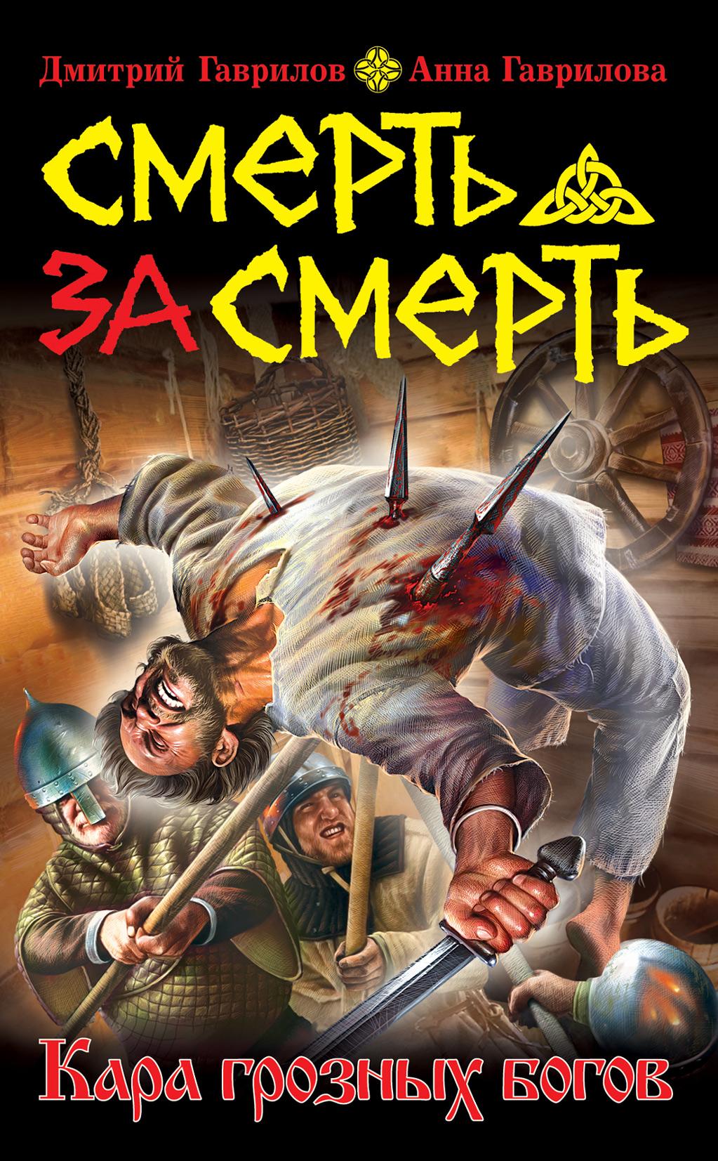 Дмитрий Гаврилов Смерть за смерть. Кара грозных богов