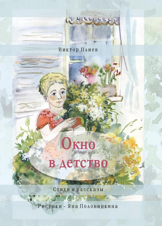 Виктор Плиев Окно в детство. Стихи и рассказы (сборник)