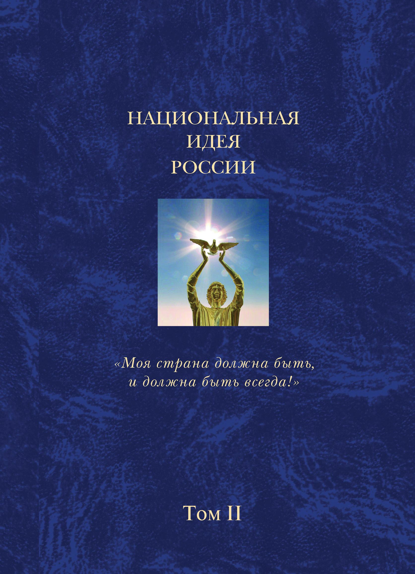 Коллектив авторов Национальная идея России. Том II