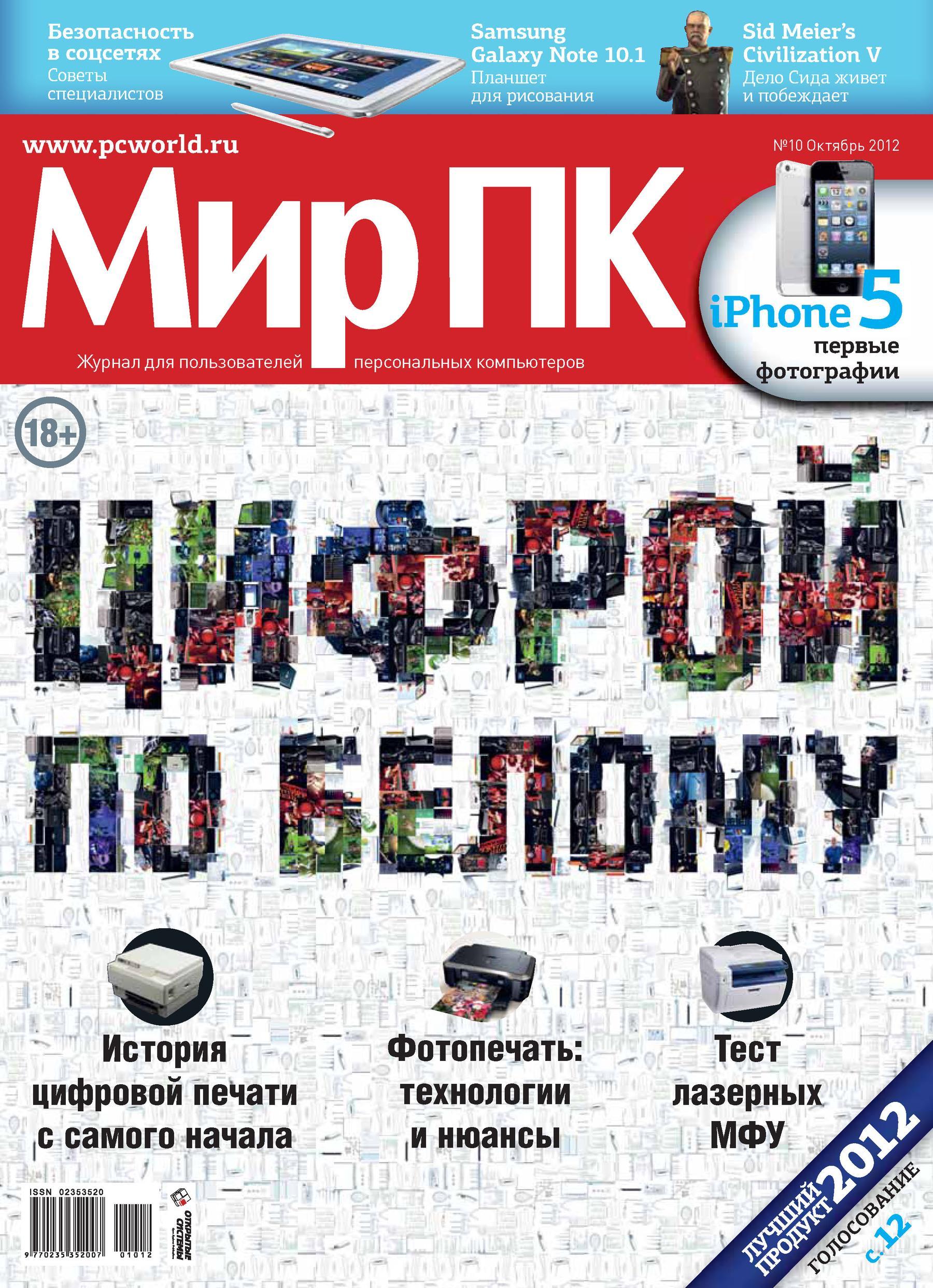 купить Мир ПК Журнал «Мир ПК» №10/2012 недорого