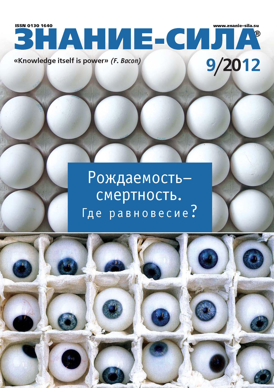 Журнал «Знание – сила» №09/2012