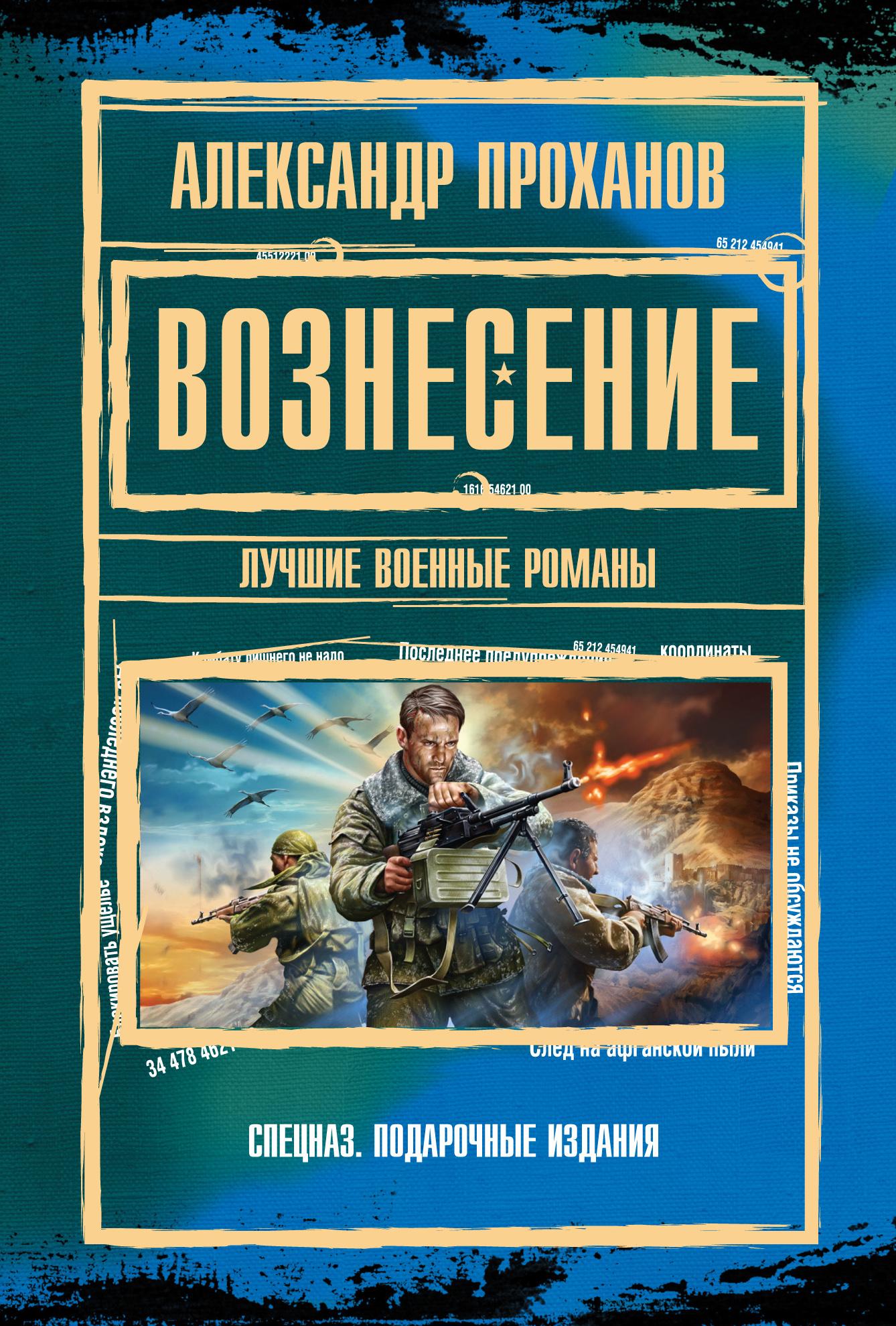 Александр Проханов Вознесение (сборник)