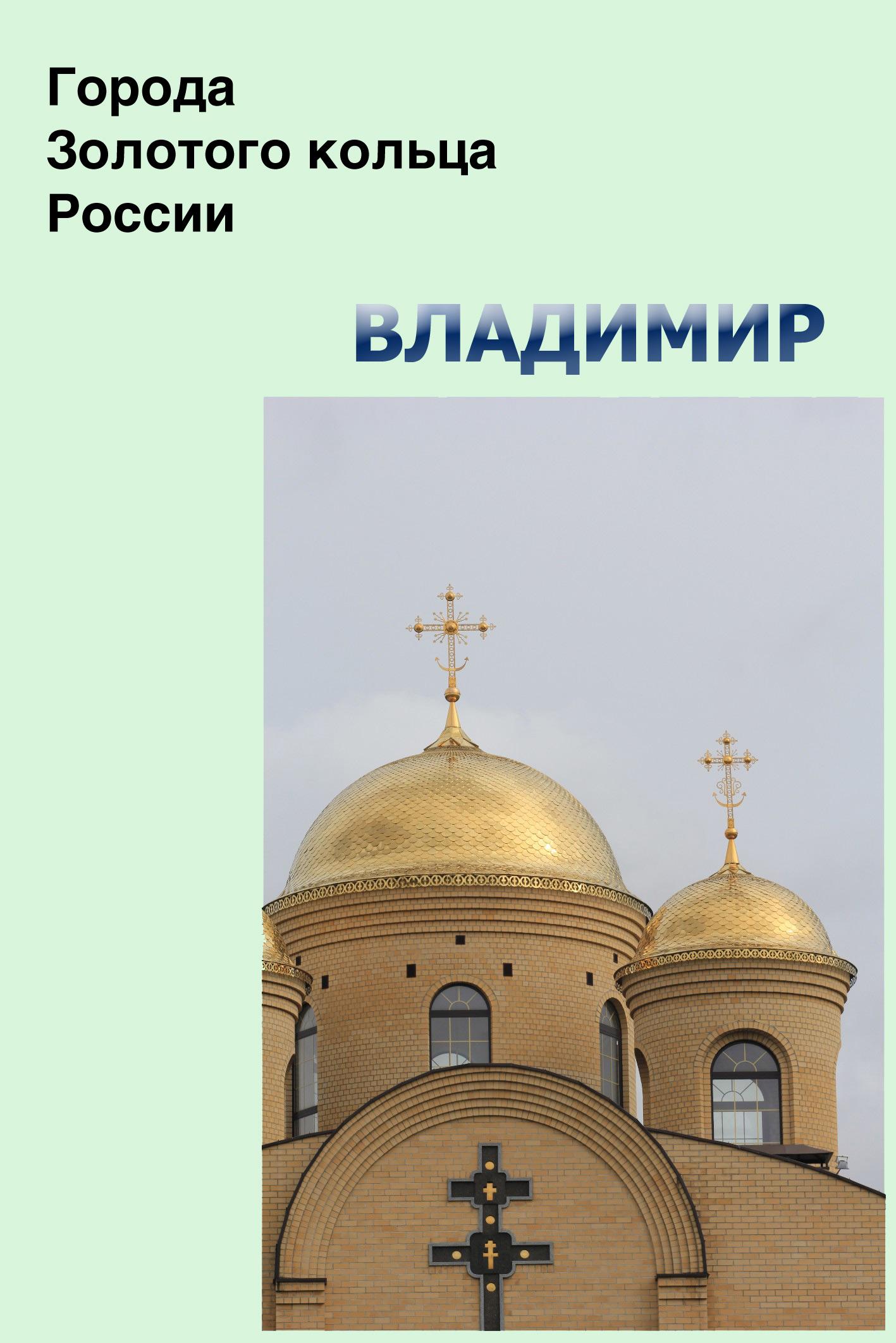 Отсутствует Владимир