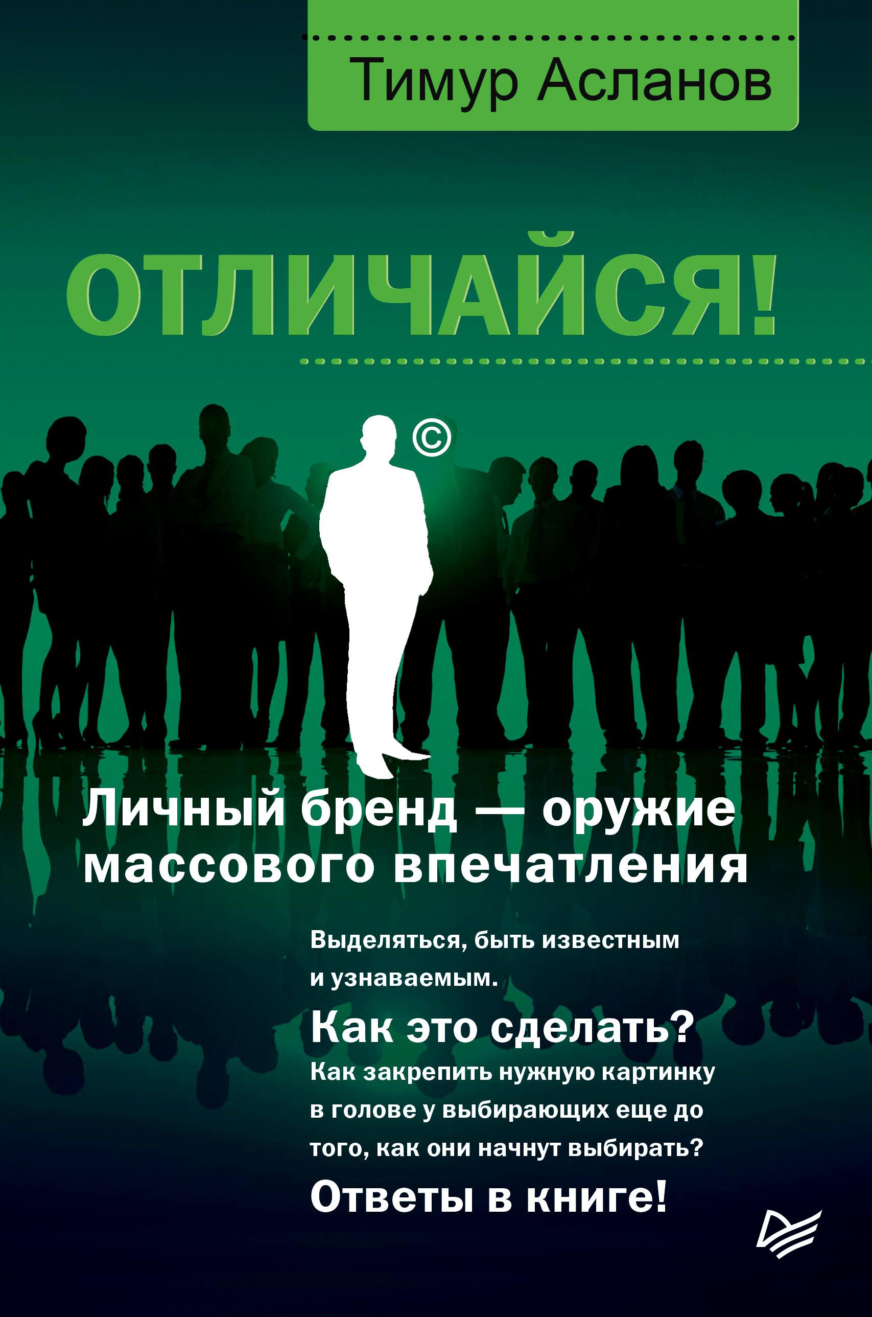 Обложка книги. Автор - Тимур Асланов