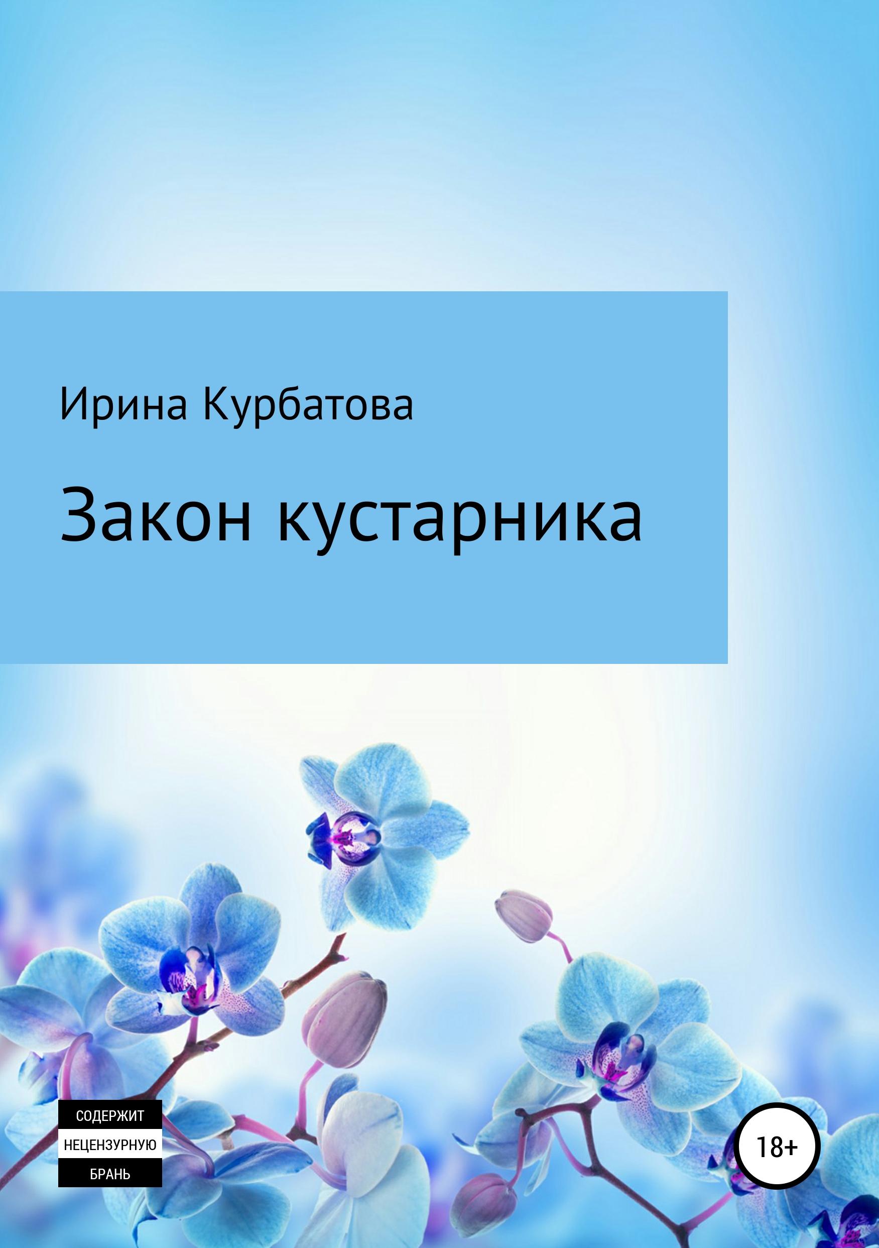 цены Ирина Курбатова Закон кустарника