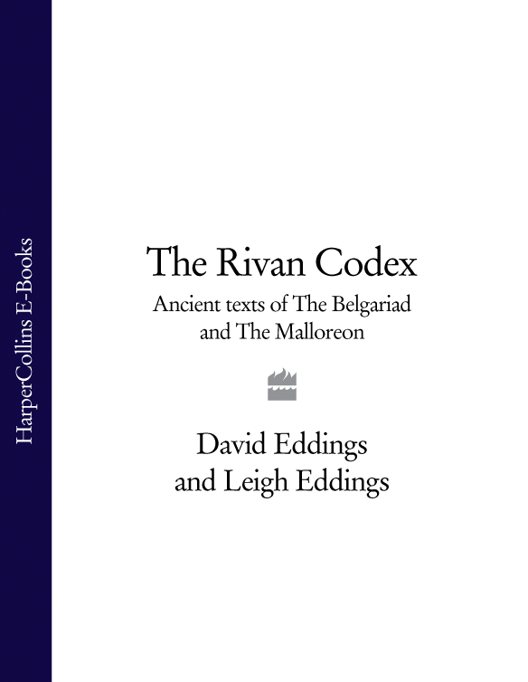 David Eddings The Rivan Codex: Ancient Texts of The Belgariad and The Malloreon david eddings high hunt