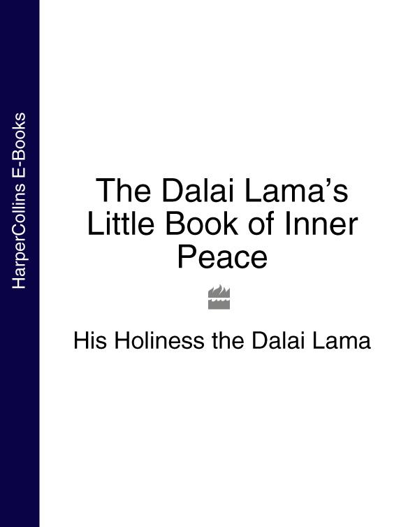 цена Далай-лама XIV The Dalai Lama's Little Book of Inner Peace онлайн в 2017 году