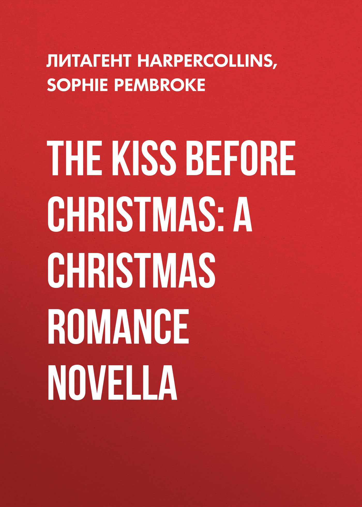 Sophie Pembroke The Kiss Before Christmas: A Christmas Romance Novella twas the night before christmas