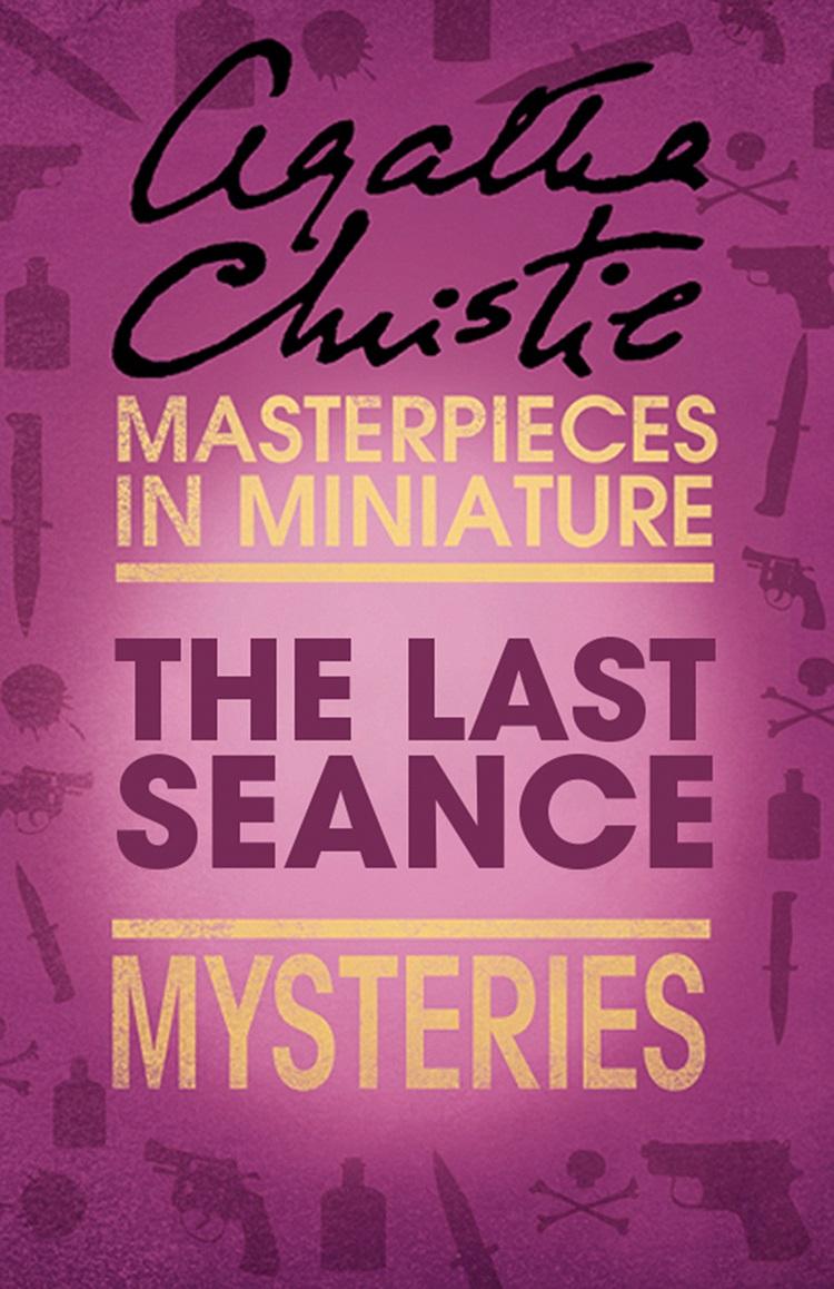 Агата Кристи The Last Séance: An Agatha Christie Short Story agatha christie the case of the city clerk an agatha christie short story