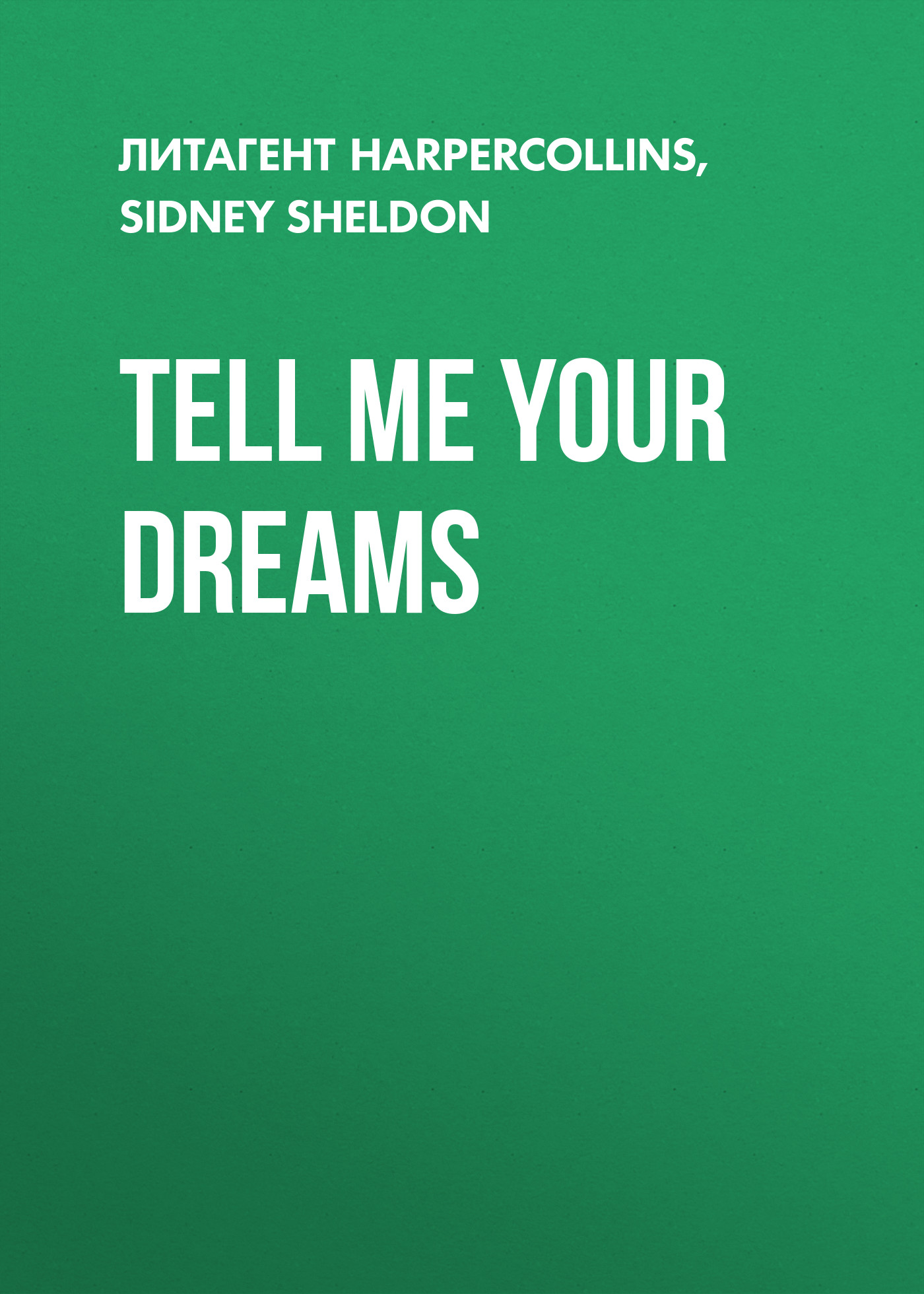 Сидни Шелдон Tell Me Your Dreams tell me your dream