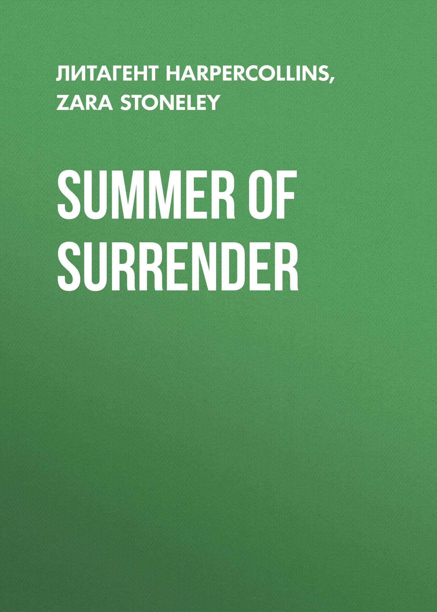 Zara Stoneley Summer of Surrender the surrender of miss fairbourne