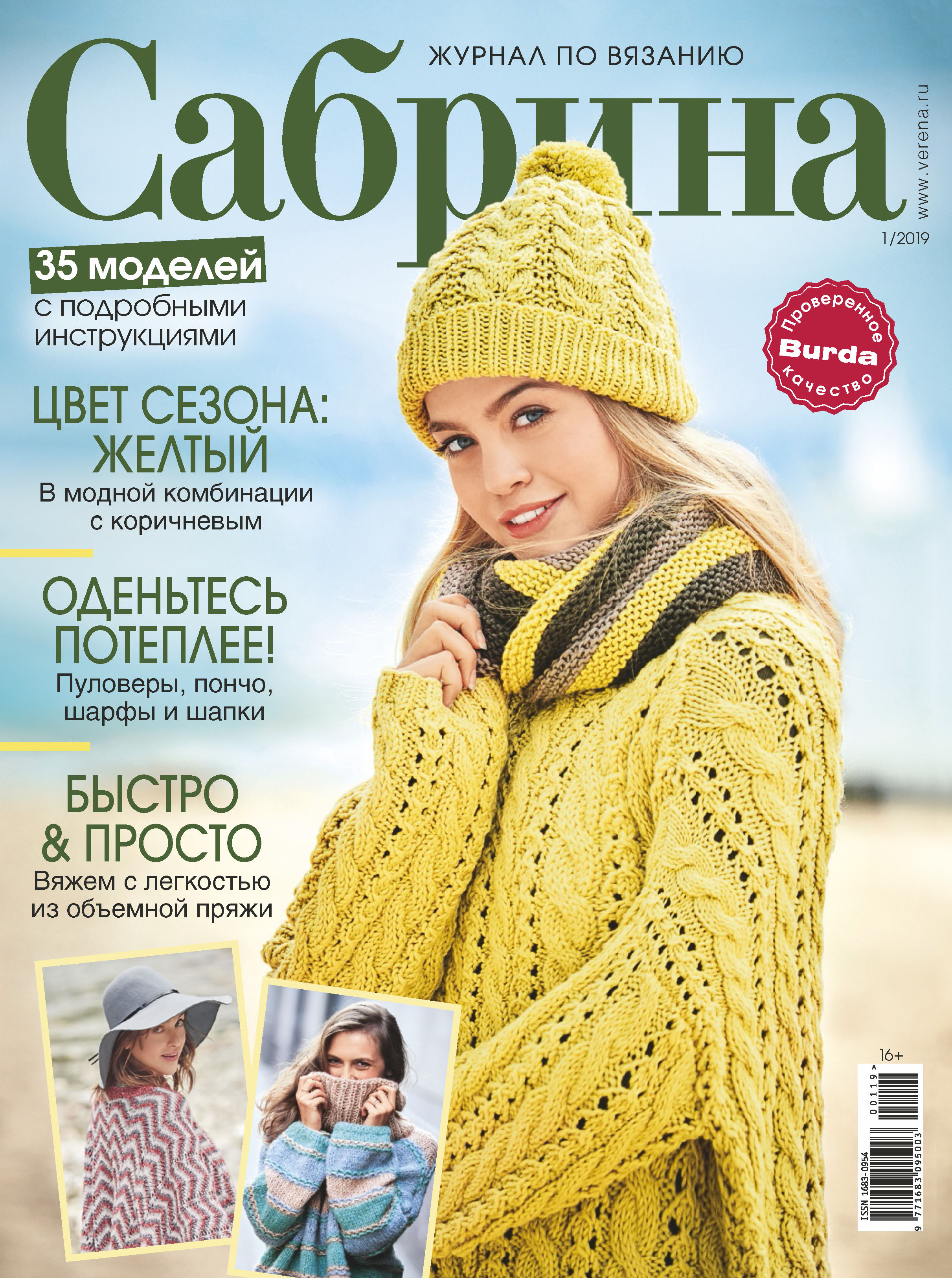 Отсутствует Сабрина. Журнал по вязанию. №01/2019 отсутствует сабрина журнал по вязанию 05 2018