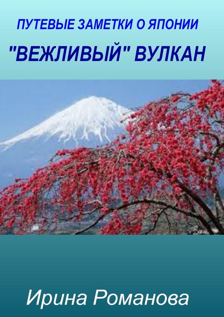 Ирина Романова «Вежливый» вулкан ирина романова вежливый вулкан