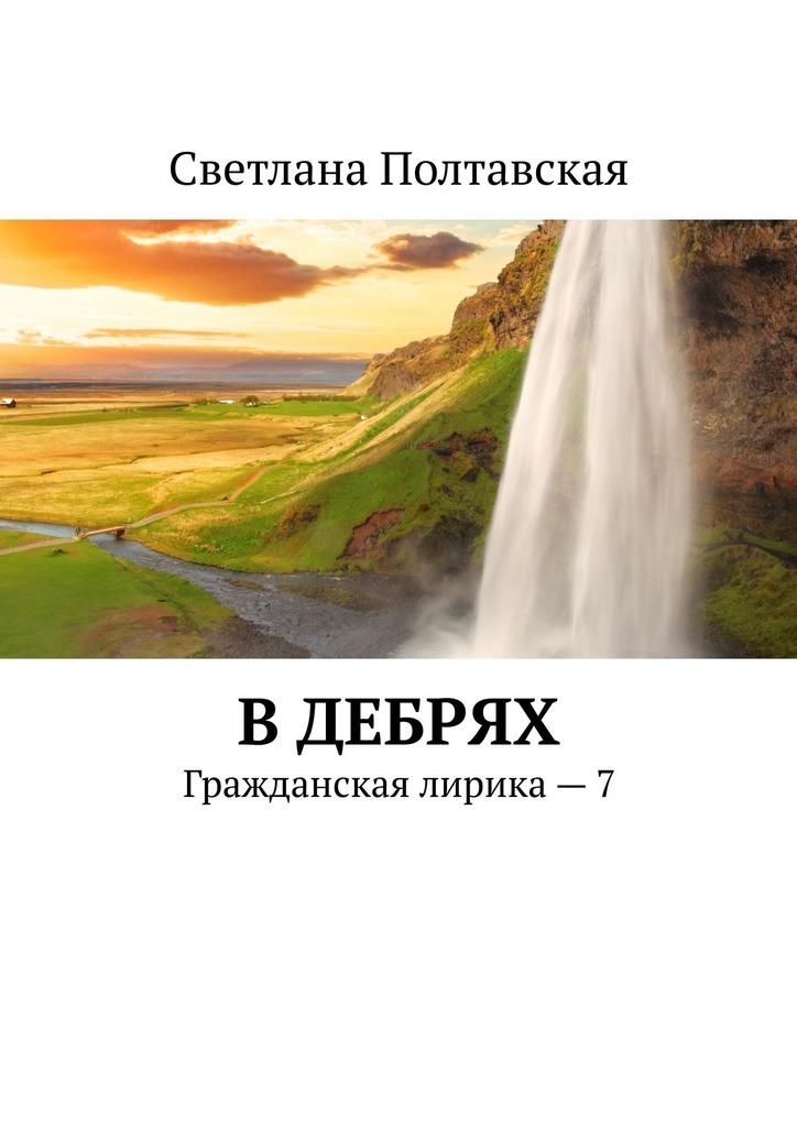 Светлана Полтавская В дебрях. Гражданская лирика – 7