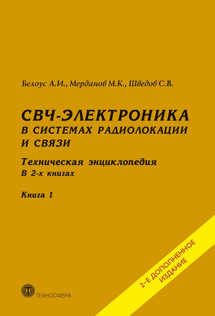 А. И. Белоус СВЧ-электроника в системах радиолокации и связи. Техническая энциклопедия. Книга 1