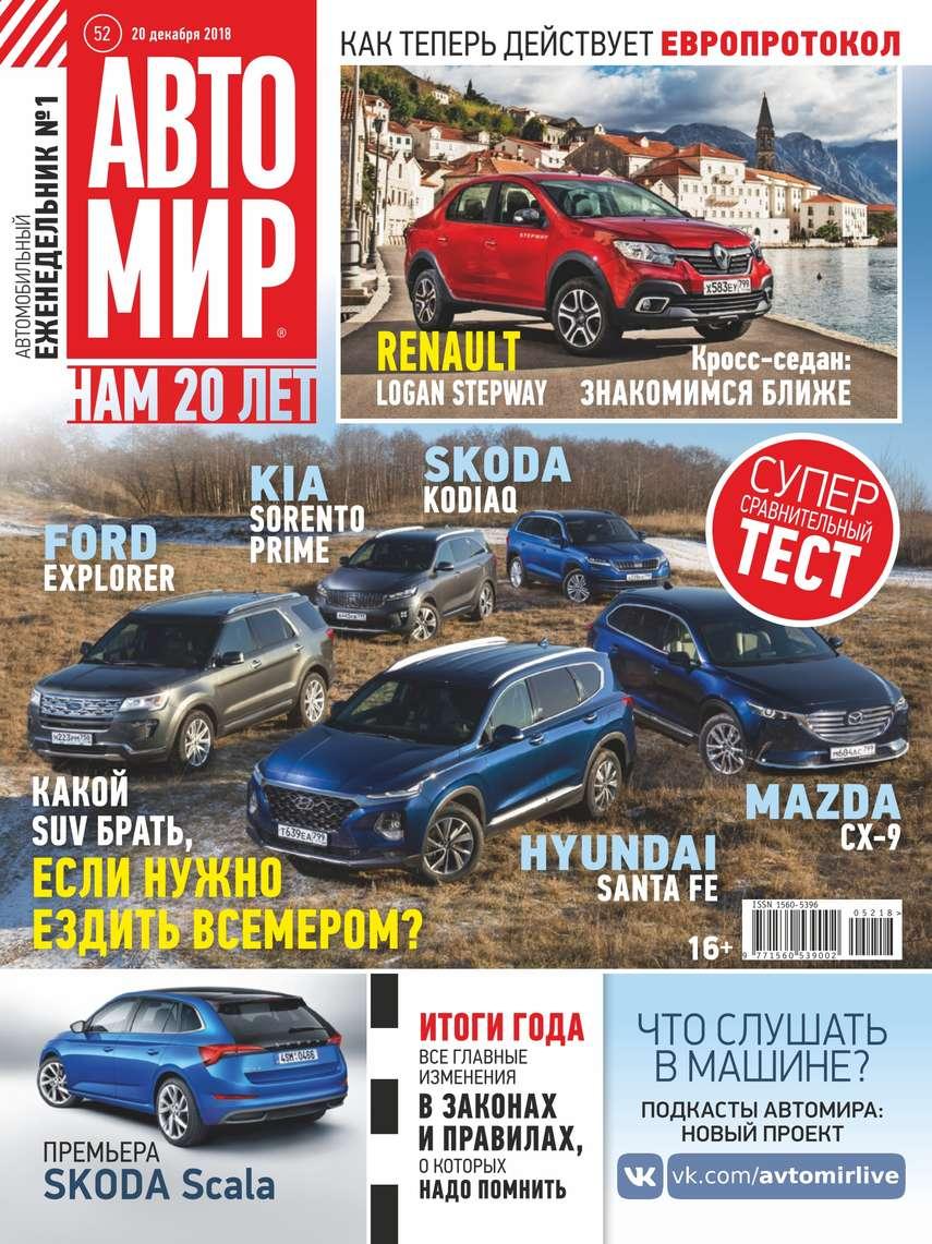 Фото - Редакция журнала Автомир Автомир 52-2018 авто