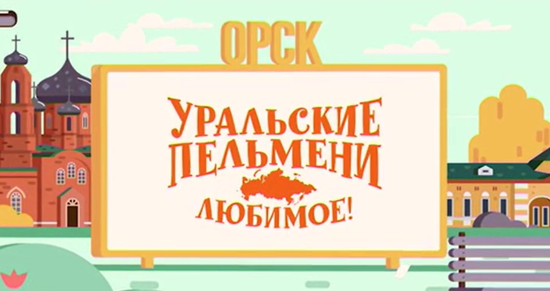 Уральские пельмени. Любимое. Орск