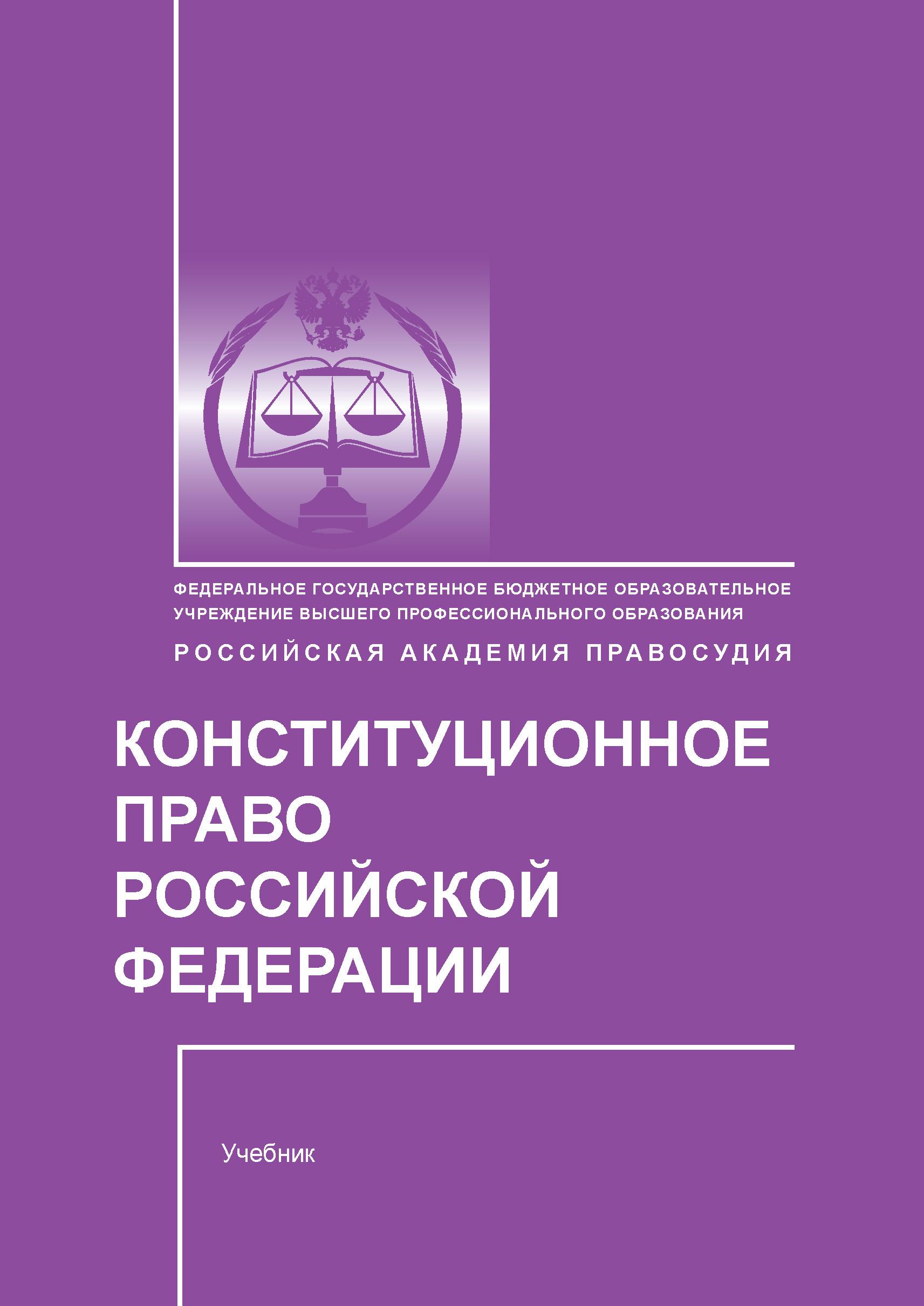 Е. В. Миряшева Конституционное право Российской Федерации конституционное право российской федерации шпаргалка