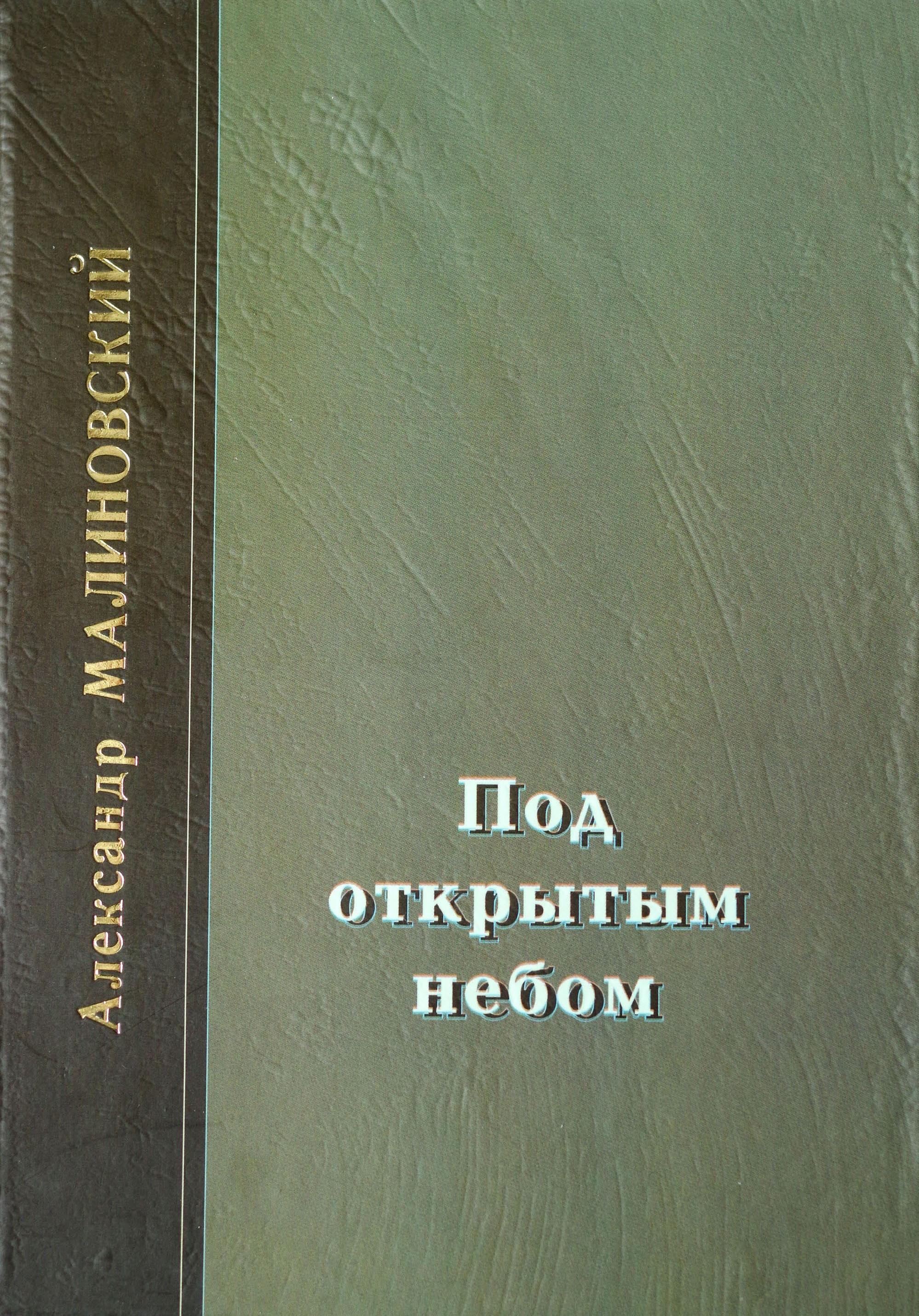 Под открытым небом. Проза в 2-х томах. Том 2