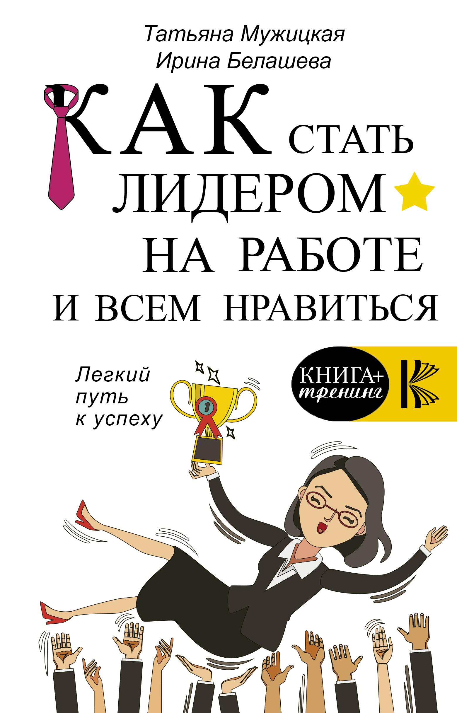 фото обложки издания Как стать лидером на работе и всем нравиться