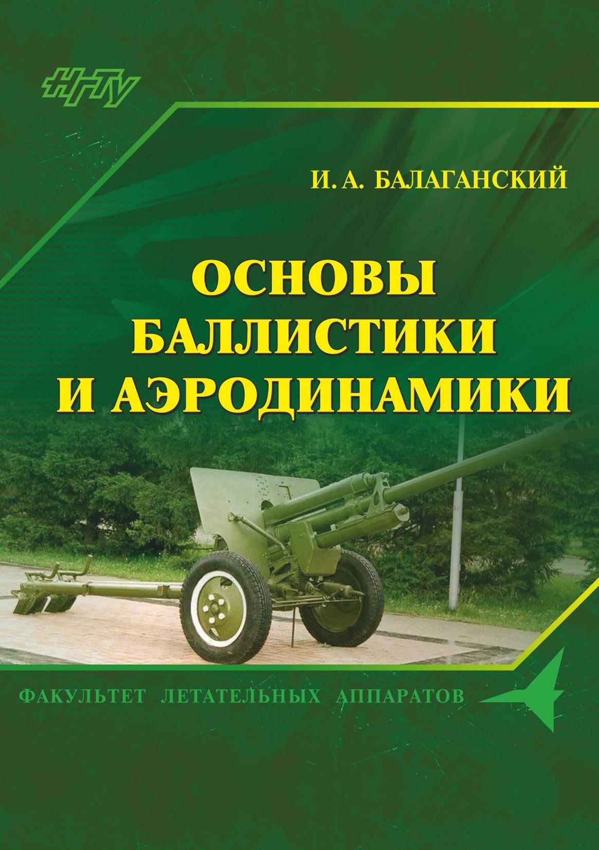 Игорь Балаганский Основы баллистики и аэродинамики баллистика ствольных систем