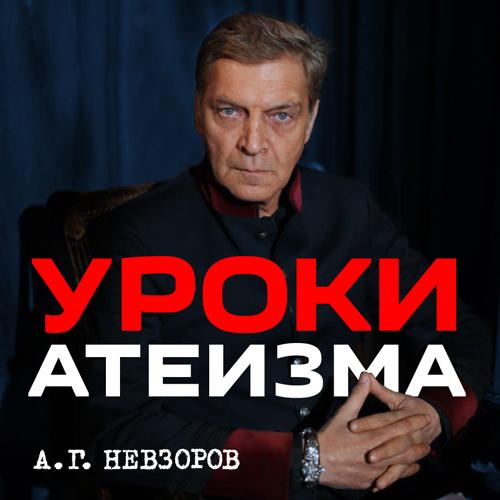 Александр Невзоров Урок 35. Педофилята и педофилище цена и фото