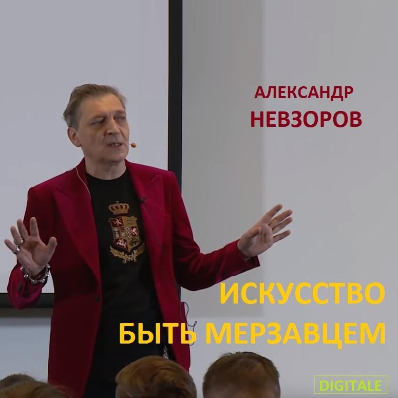 Александр Невзоров Лекция Искусство быть мерзавцем александр невзоров искусство оскорблять