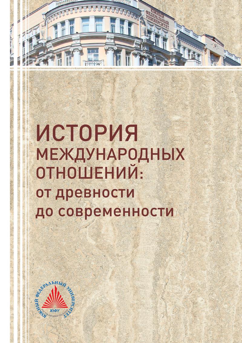 О. А. Ковалева История международных отношений. От древности до современности