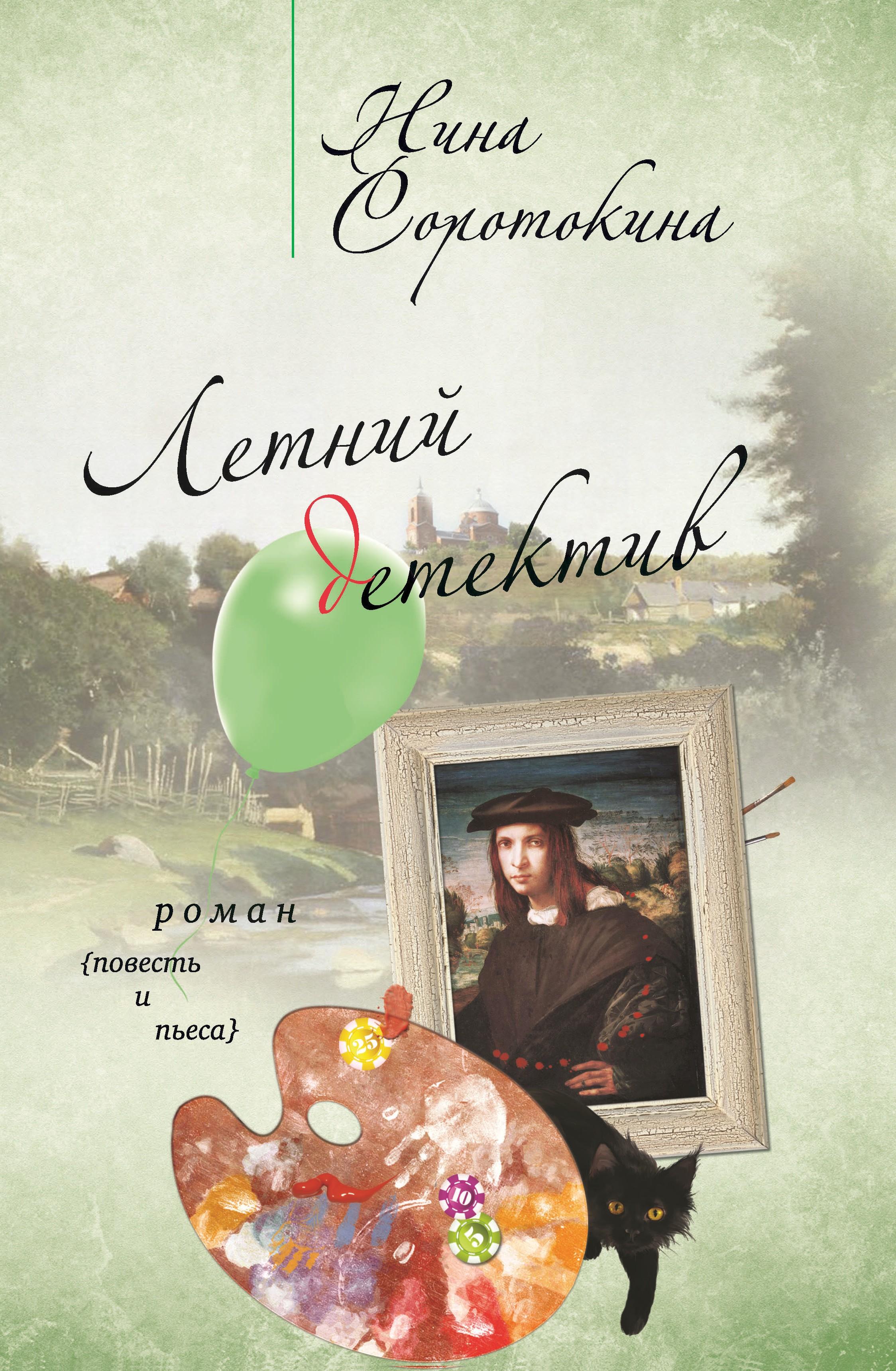 Нина Соротокина Летний детектив (сборник) соротокина н м через розовы очки летний детектив