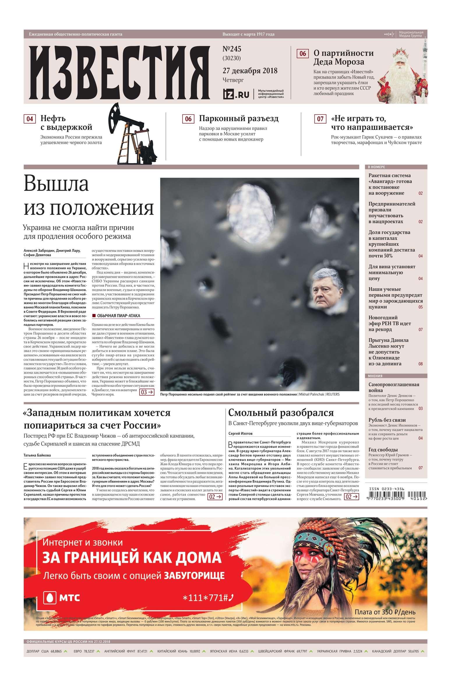 Редакция газеты Известия Izvestia 245-2018
