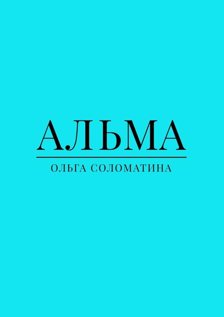 Ольга Соломатина Альма ольга соломатина ежедневник писателя
