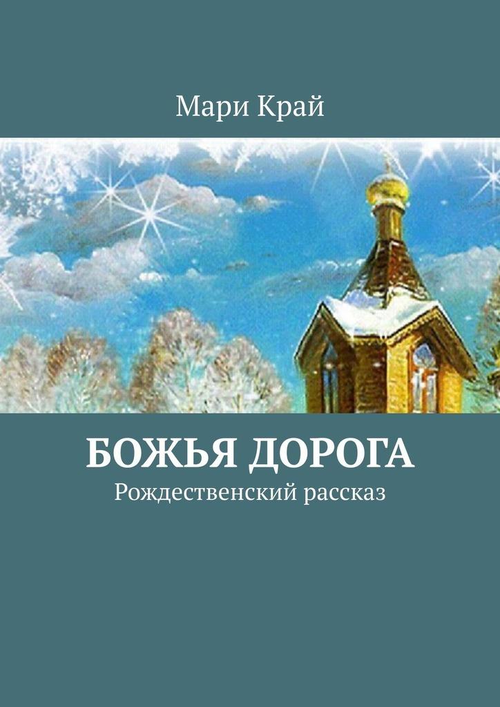 Мари Край Божья дорога. Рождественский рассказ дети мои