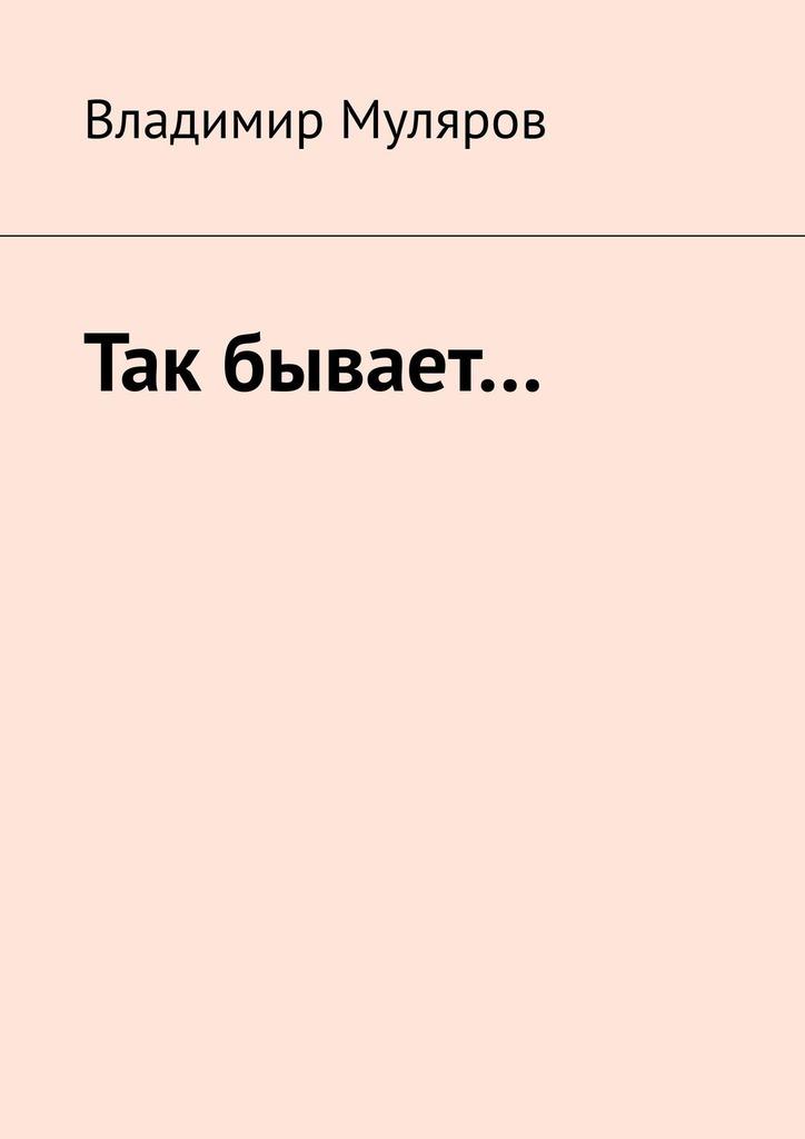 Владимир Муляров Так бывает… владимир булатов русский север