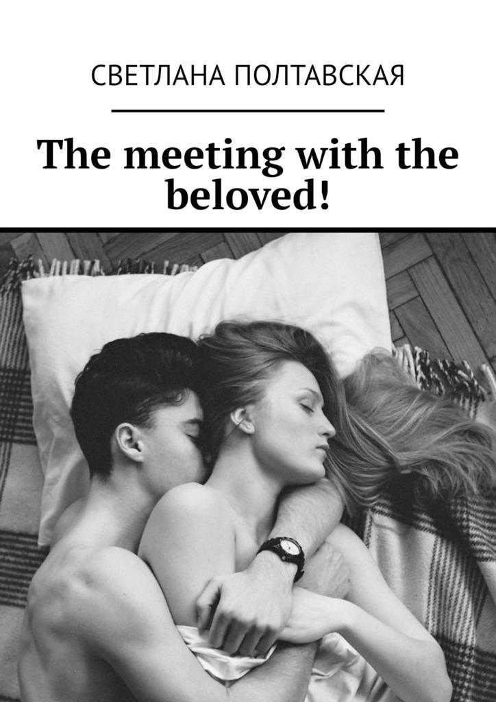 Светлана Полтавская The meeting with the beloved! jd mcpherson jd mcpherson let the good times roll