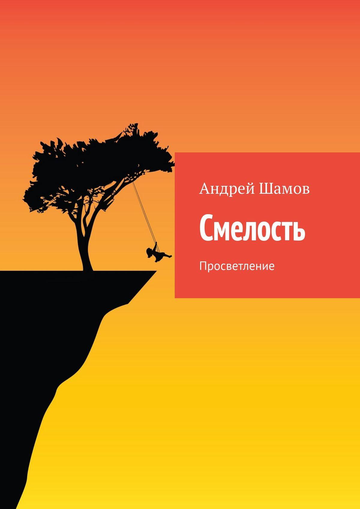 Андрей Юрьевич Шамов Смелость. Просветление