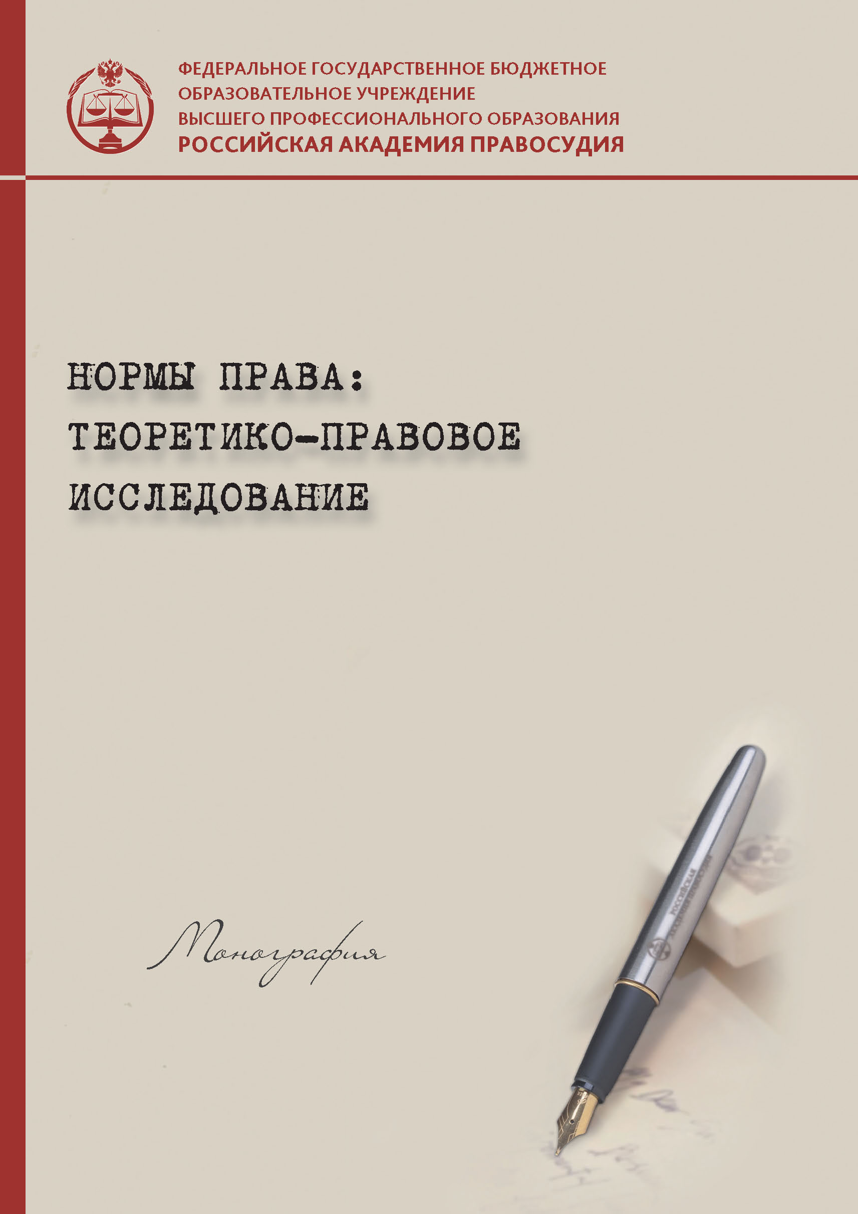 Коллектив авторов Нормы права: теоретико-правовое исследование