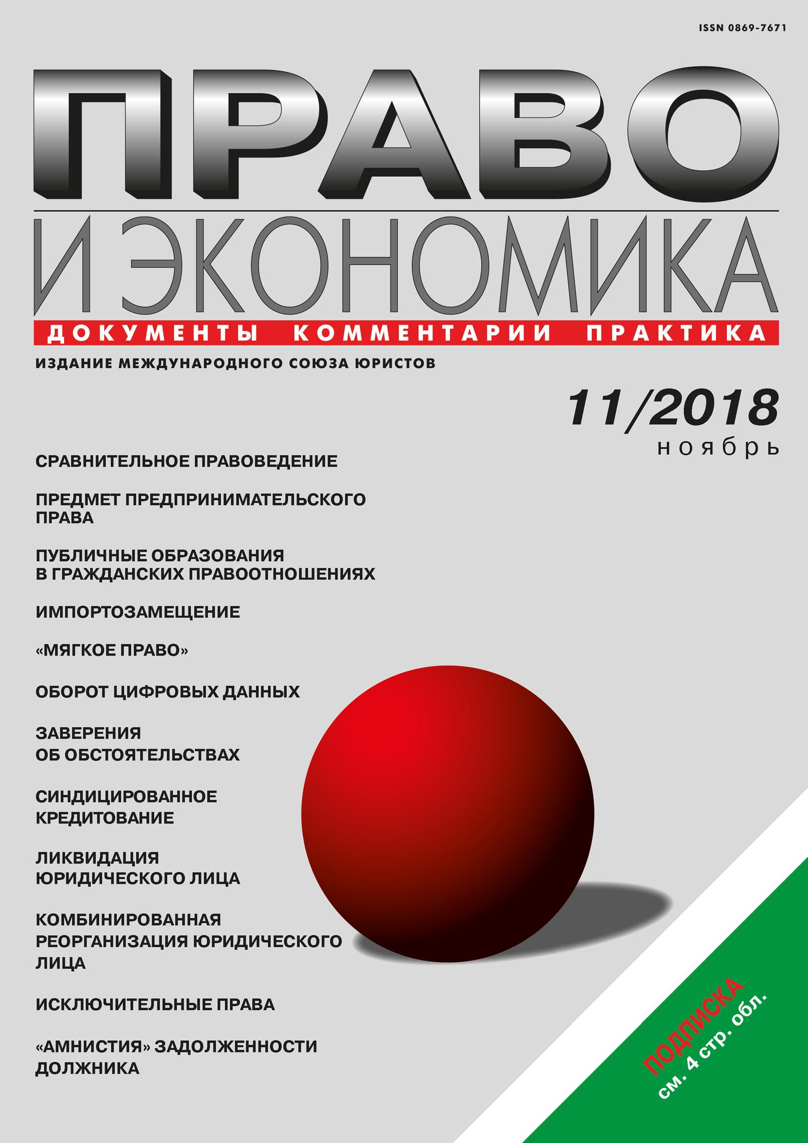 Отсутствует Право и экономика №11/2018 отсутствует право и экономика 09 2012