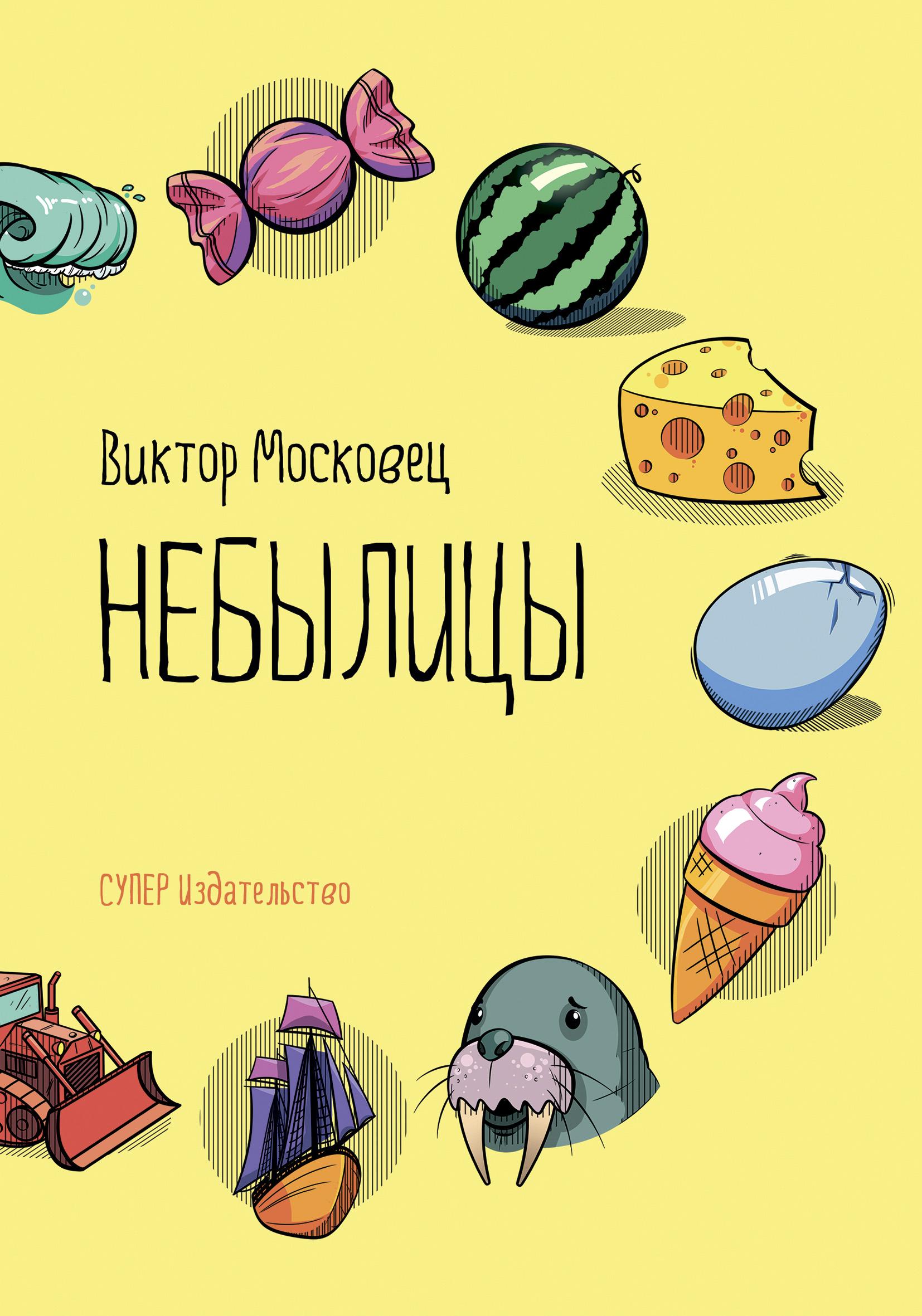 цены на Виктор Московец Небылицы  в интернет-магазинах