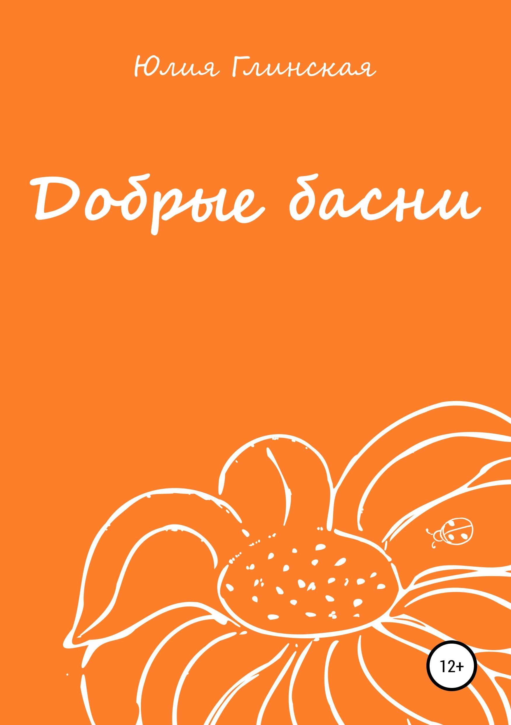 Юлия Николаевна Глинская Добрые басни глинская пустынь