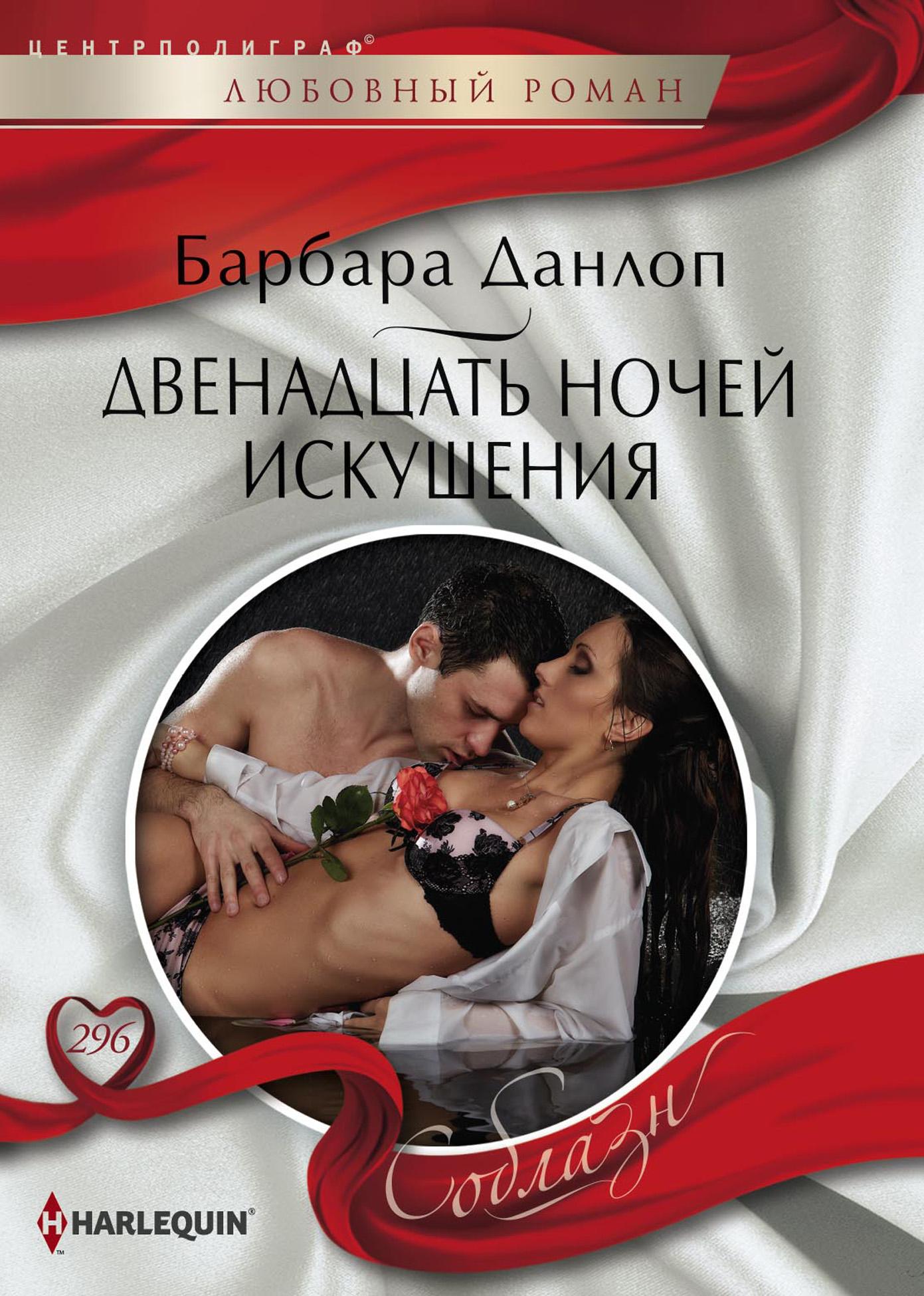 dvenadtsat nochey iskusheniya