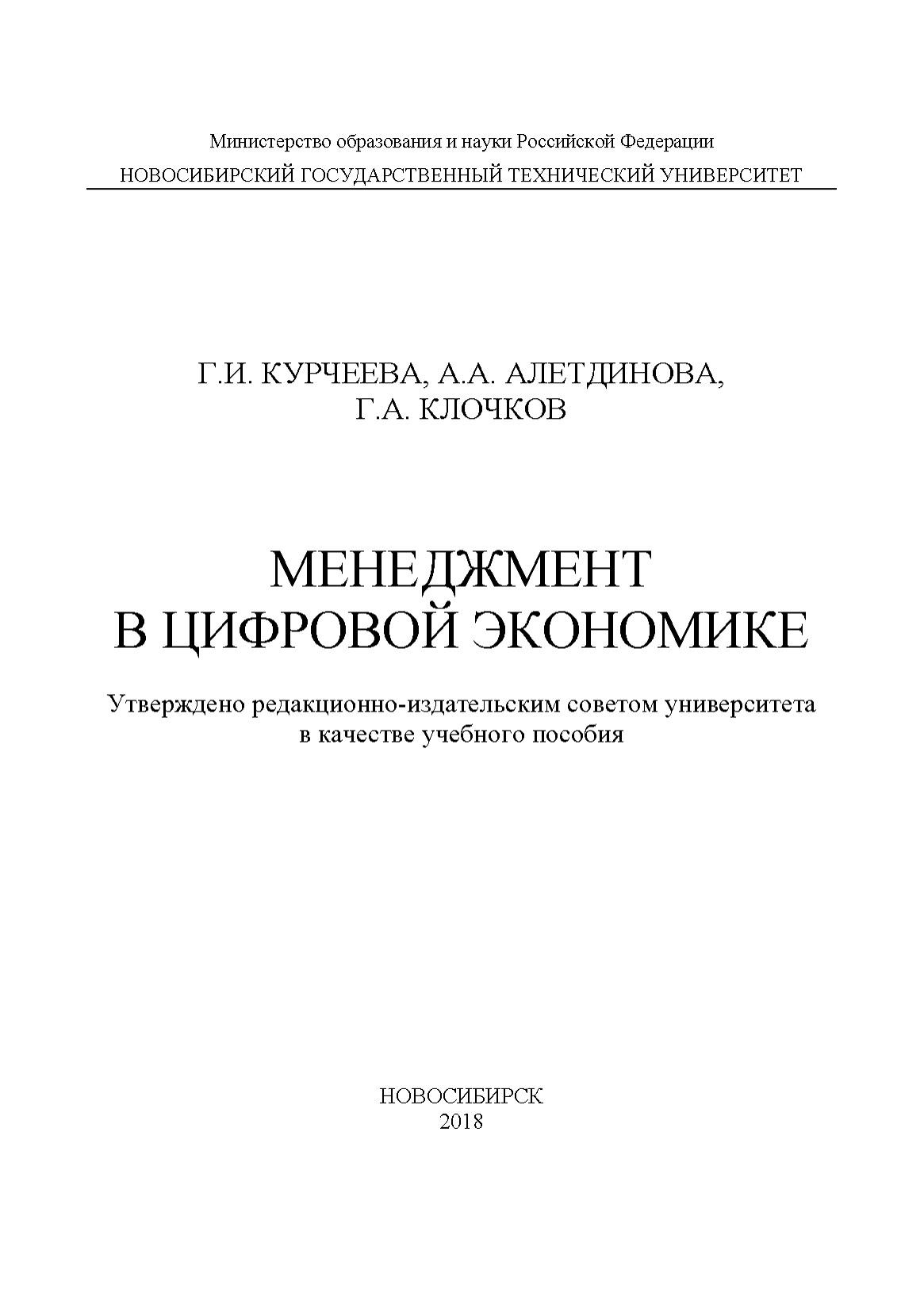 Г. И. Курчеева Менеджмент в цифровой экономике