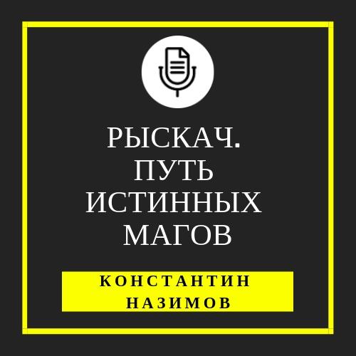 Константин Назимов Рыскач. Путь истинных магов назимов к рыскач путь истинных магов роман