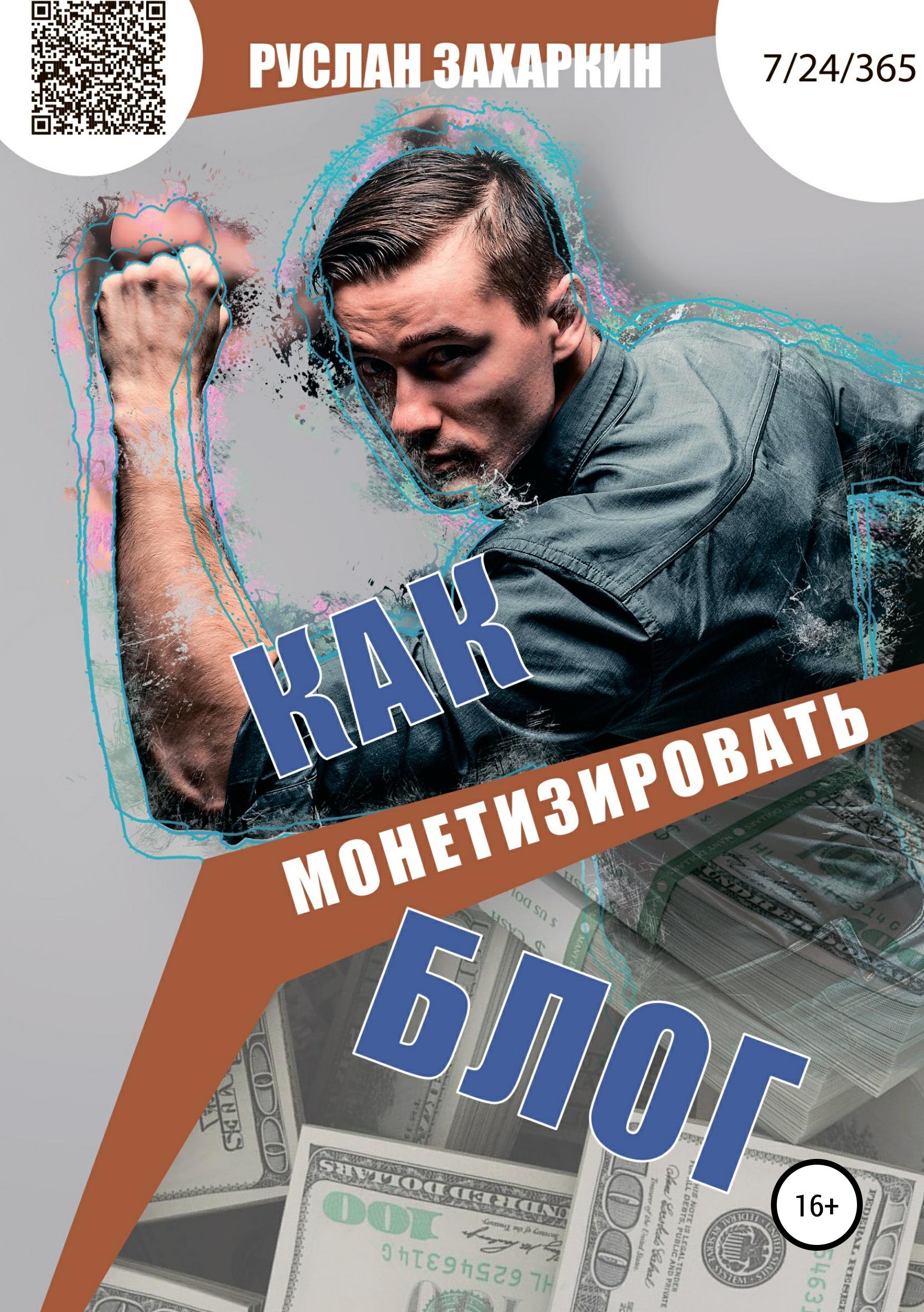 Обложка книги Как монетизировать блог