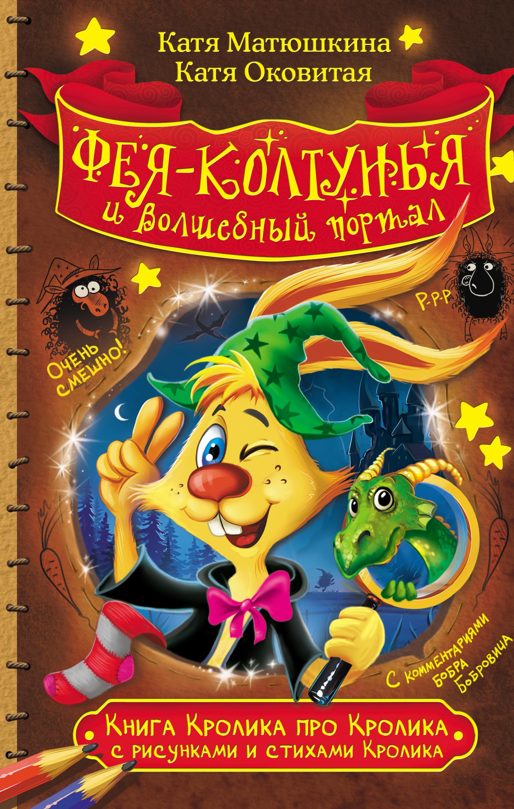 Екатерина Оковитая Книга Кролика про Кролика с рисунками и стихами Кролика. Фея-колтунья и волшебный портал матюшкина к оковитая к фея колтунья и волшебный портал книга кролика про кролика с рисунками и стихами кролика
